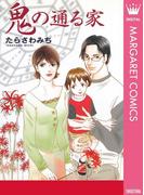 鬼の通る家(マーガレットコミックスDIGITAL)