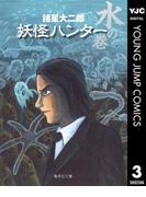 妖怪ハンター 3 水の巻(ヤングジャンプコミックスDIGITAL)