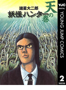 妖怪ハンター 2 天の巻(ヤングジャンプコミックスDIGITAL)