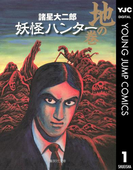 妖怪ハンター 1 地の巻(ヤングジャンプコミックスDIGITAL)