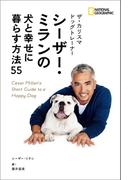 【期間限定価格】ザ・カリスマ ドッグトレーナー シーザー・ミランの 犬と幸せに暮らす方法55