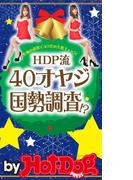by Hot-Dog PRESS HDP流40オヤジ国勢調査!?(Hot-Dog PRESS)