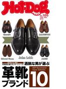 Hot-Dog PRESS no.105 洒脱な男が選ぶ革靴ブランド10 2017年はコレを履け!(Hot-Dog PRESS)