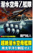潜水空母Z艦隊[2]南太平洋空母殲滅戦(コスモノベルス)