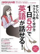 【期間限定価格】忙しい人もラクラク続く学び方 「1日5分」で英語が話せる!
