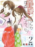 童殿上なんかするんじゃなかった!(2)(WINGS COMICS(ウィングスコミックス))