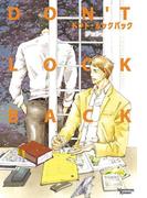 【期間限定50%OFF】ドント・ルックバック(モノクローム・ロマンス文庫)