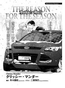 【期間限定50%OFF】聖夜の理由(モノクローム・ロマンス文庫)