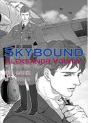 【期間限定50%OFF】SKYBOUND(モノクローム・ロマンス文庫)