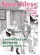 【期間限定50%OFF】Speechless(モノクローム・ロマンス文庫)