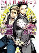 【期間限定50%OFF】ドラッグ・チェイスシリーズ(1)還流(モノクローム・ロマンス文庫)