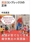 英語コンプレックスの正体(講談社+α文庫)