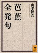 芭蕉全発句(講談社学術文庫)
