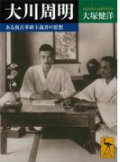 大川周明 ある復古革新主義者の思想(講談社学術文庫)