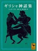 ギリシャ神話集(講談社学術文庫)