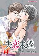 失恋未遂 : 2(ジュールコミックス)