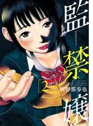監禁嬢 : 2(アクションコミックス)