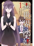 異世界法廷 ~反駁の異法弁護士~(1)(角川コミックス・エース)