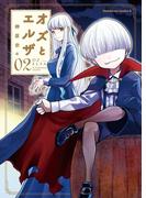 オズとエルザ(2)(角川コミックス・エース)