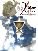 Fate/Zero(13)(角川コミックス・エース)