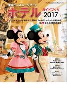 東京ディズニーリゾート ホテルガイドブック 2017(My Tokyo Disney Resort)
