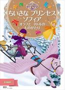 ちいさな プリンセス ソフィア オラフと ネトルの ものがたり(ディズニーゴールド絵本)