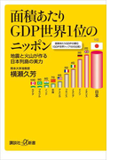 面積あたりGDP世界1位のニッポン 地震と火山が作る日本列島の実力(講談社+α新書)