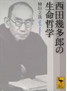 西田幾多郎の生命哲学(講談社学術文庫)