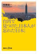 台湾で見つけた、日本人が忘れた「日本」(講談社+α新書)