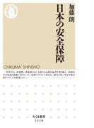日本の安全保障(ちくま新書)