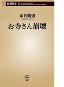 お寺さん崩壊(新潮新書)(新潮新書)