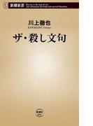ザ・殺し文句(新潮新書)(新潮新書)