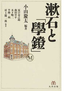 漱石と「學鐙」