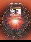 物理 探究と創造の歴史 (歴史を変えた100の大発見)