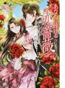 あなたに捧げる赤い薔薇 1 (IRIS NEO)(アイリスNEO)