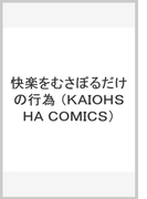 快楽をむさぼるだけの行為 (KAIOHSHA COMICS)