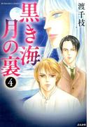 黒き海 月の裏 4 (BUNKASHA COMICS)(ぶんか社コミックス)