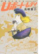 Uボート・レディ (BUNKASHA COMICS 高橋葉介傑作集)(ぶんか社コミックス)
