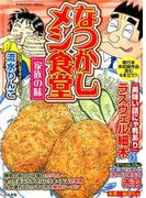 なつかしメシ食堂 家族の味 (ぶんか社コミックス)(ぶんか社コミックス)