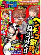 ちび本当にあった笑える話139 (ぶんか社コミックス)(ぶんか社コミックス)