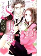 ドS眼鏡のフラチな誘惑 (BUNKASHA COMICS)