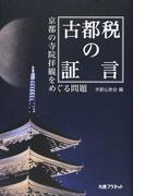 古都税の証言 京都の寺院拝観をめぐる問題