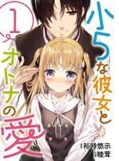 小5な彼女とオトナの愛 1巻(ビッグガンガンコミックス)
