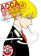 ACCA13区監察課 6巻