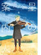 星の案内人 4巻(芳文社コミックス)