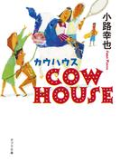 COW HOUSE カウハウス(ポプラ文庫)