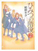 ひみつの階段2【電子限定特典ペーパー収録版】(PIANISSIMO COMICS)