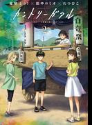 カントリーガアル「トライアンソロジー~三面鏡の国のアリス~」より 2巻(ビッグガンガンコミックス)