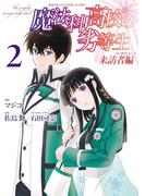 魔法科高校の劣等生 来訪者編 2巻(Gファンタジーコミックス)