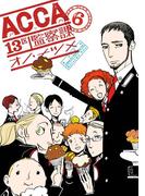 ACCA13区監察課 6巻【デジタル限定特装版】